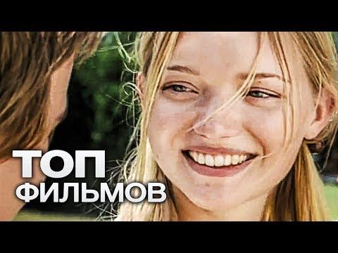 Фильм про парня который влюбился в девушку которая болела раком
