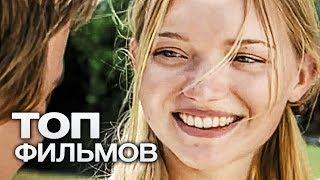ТОП-10 ХОРОШИХ ФИЛЬМОВ ПРО ПОДРОСТКОВ!