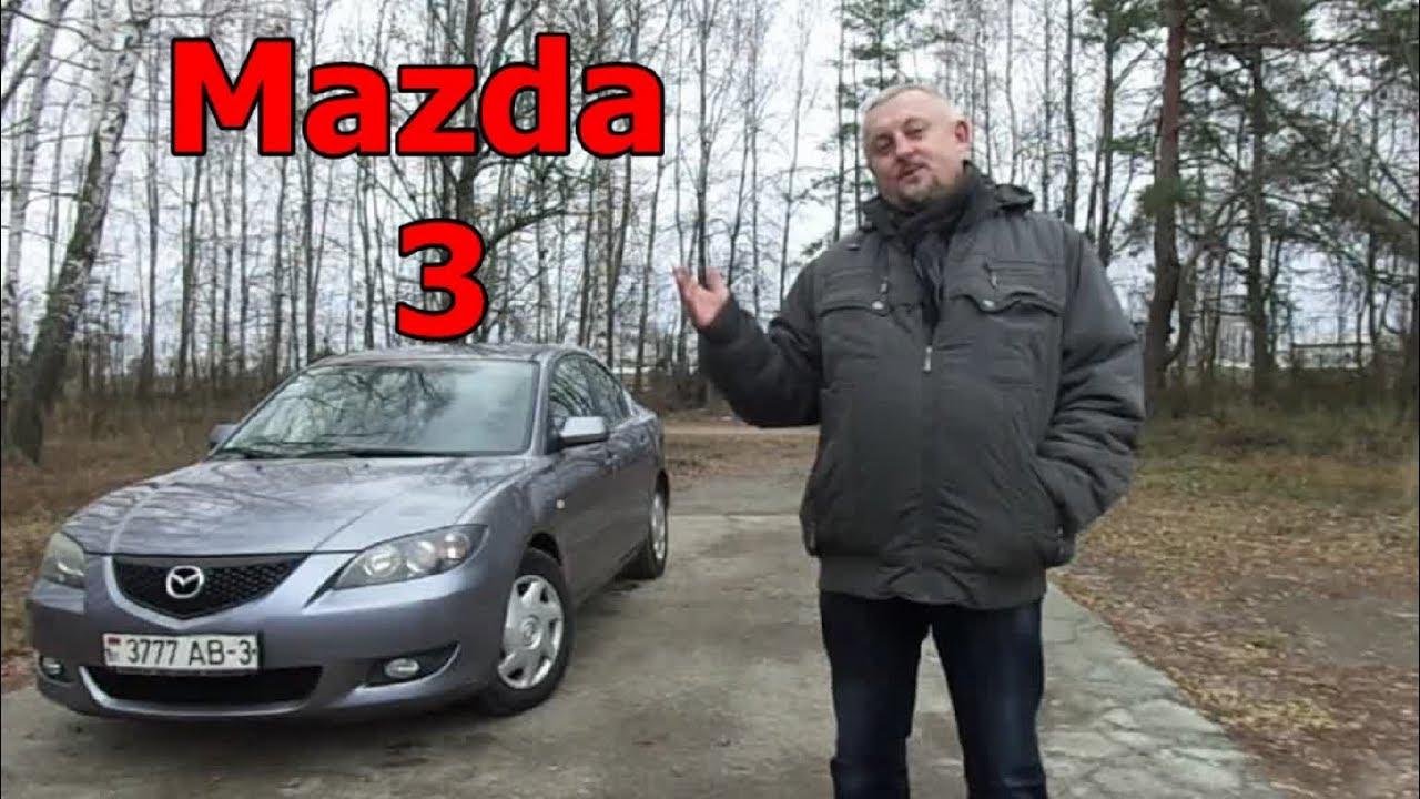 Мазда-3/Mazda 3, первого поколения (2003-2008гг.) Видеообзор, тест-драйв