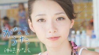 iBookstoreで販売している神崎かなえの電子書籍サンプルムービーです。 ...