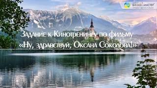 Константин Бордунос. 3. Задание к кинотренингу по фильму