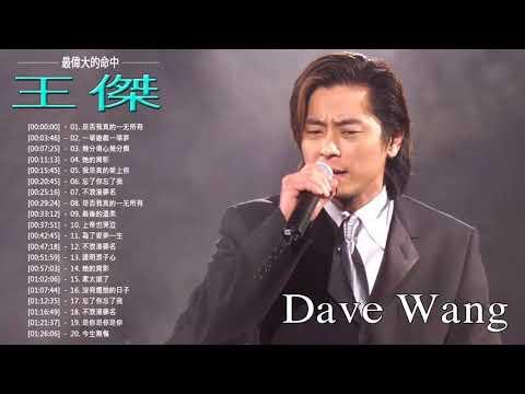 王傑 Dave Wang 2018 | 王傑粵語歌曲 | 王傑的最佳歌曲 | Dave Wang Greatest Hits