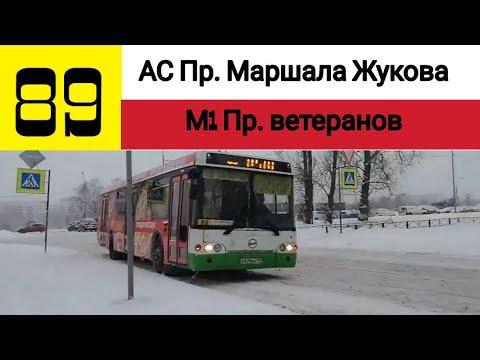 "Автобус 89 ""АС Пр. Маршала Жукова - Ст. М."" Пр. Ветеранов """