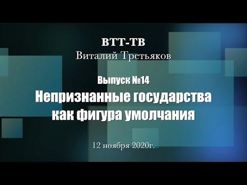 ВТТ-ТВ. Выпуск 14. Непризнанные государства как фигура умолчания