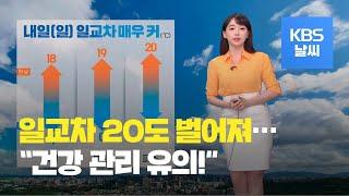 [날씨] 내일 대체로 맑지만 큰 일교차 주의 / KBS뉴스(News)
