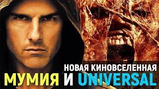 МУМИЯ и НОВАЯ КИНОВСЕЛЕННАЯ UNIVERSAL (новости кино)