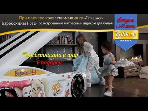 Детская объемная 3d кровать машина Romack Dreamer. Мебель. Интернет-магазин Лайтик
