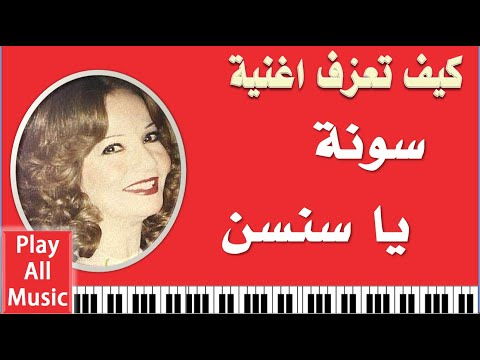 579- تعليم عزف اغنية سونه يا سنسن - شادية