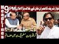 Nawaz Sharif holds Imran Khan responsible for Arrest | Headline & Bulletin 9 PM | 5 October 2018