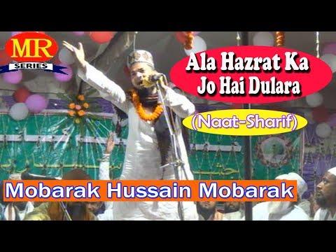 आला हज़रत का जो है दुलारा☪☪ Mobarak Hussain☪☪ Latest Urdu Naat Sharif HD New Video