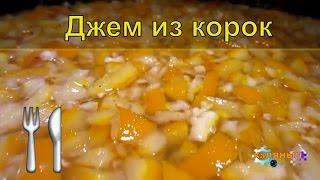 Джем из апельсиновых корок = Простой рецепт