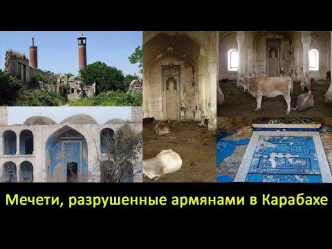 Мечети, разрушенные армянами в Карабахе СонУмидТВ