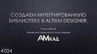 #024 Создаем интегрированную библиотеку в Altium Designer