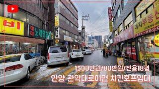 호프/치킨가게 임대(전용 18평 / 1500만원 / 8…