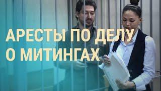 Москва готовится к митингам и разгонам   ВЕЧЕР   02.08.19