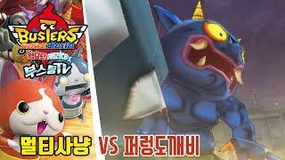 요괴워치 버스터즈 적묘단·백견대 멀티사냥 - VS 퍼렁도깨비 [부스팅] (3DS)