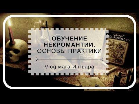 Обучение некромантии. Основы практики (Vlog #12)