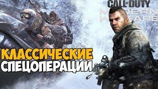 Классические Спецоперации в Call of Duty Modern Warfare 2019