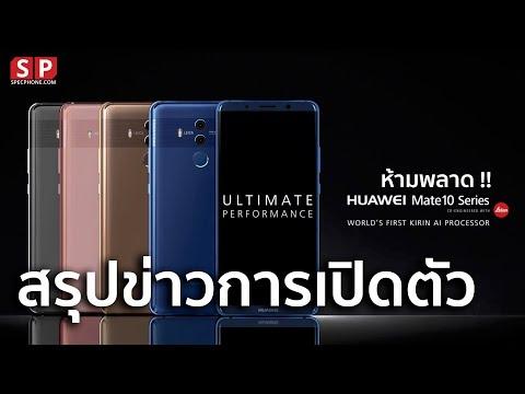 [News] การเปิดตัว Huawei Mate 10 Series เรือธงรุ่นใหม่ล่าสุด!! - วันที่ 18 Oct 2017