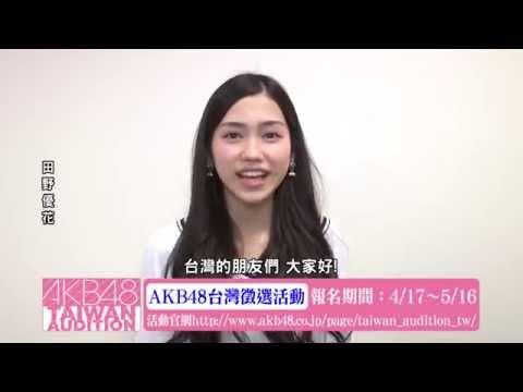 """AKB48台湾オーディションのコメント映像を順次公開予定です。あのメンバーは、いつ登場するのか?!お楽しみに! Yuuka Tano Comment Footage """"AKB48..."""
