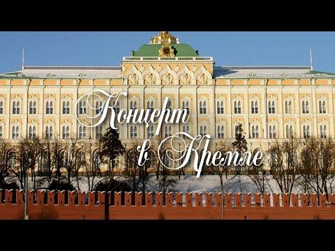 Виктор Иванов. Концерт в Кремле. Юбилейный концерт.