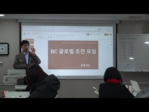 비씨글로벌 조찬모임 선릉비즈 2019년 11월 20일