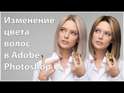 Как изменить цвет волос в Фотошоп
