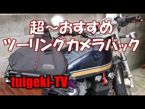 超~おすすめツーリングカメラバッグ - YouTube