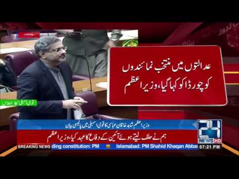 PM Shahid Khaqan Abbasi Policy Statement in National Assembly
