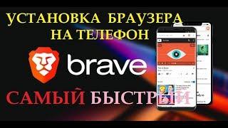 Установка браузер brave на телефон и преимущества перед другими