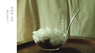 [ 여름 : 간식 ] 단팥빙수 氷 あ ず き