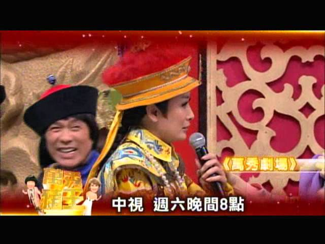 中視6/28「萬秀豬王」#98精采預告/ 後宮真煩傳2