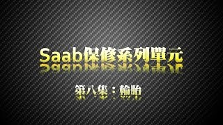 【Saab保修廠】(8)如何更換輪胎?1小時徹底搞懂輪胎!