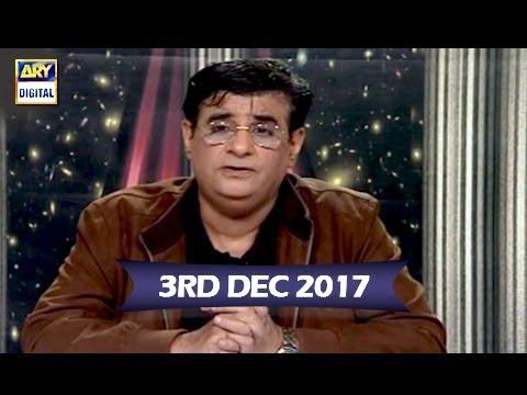 Sitaroon Ki Baat Humayun Ke Saath - 3rd December 2017 - ARY Digital