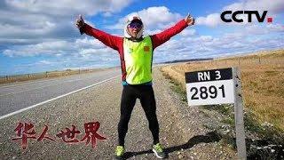 《华人世界》 白斌用脚步丈量地球 从南极到北极 433天跑2.4万公里 20190516 | CCTV中文国际