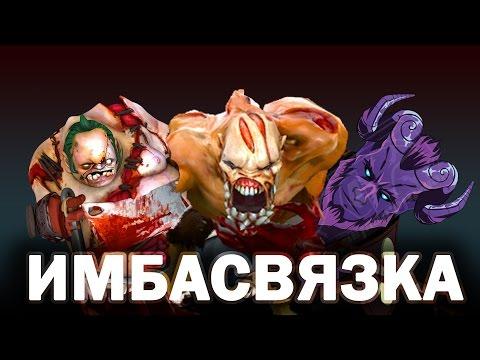 Рики+Пудж+Гуля=IMBA (by Wisp) тактика 1k mmr