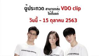 """Special Olympics Thailand Cover Song Contest """"Let Me Be That Somebody""""  ประกวดร้องเพลงขอเป็นคนหนึ่ง"""