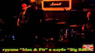 Клуб «БИГ БЭН» в Твери - кафе, бар, живая музыка - Max&Pit 2 в подвальном клубе Биг Бен