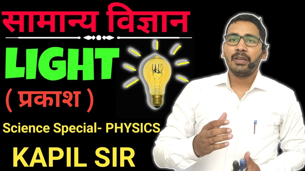 DEMO|#Delhi Police/Ncert Based |Science | Physics |By Kapil Sir| Light || Competition Guru