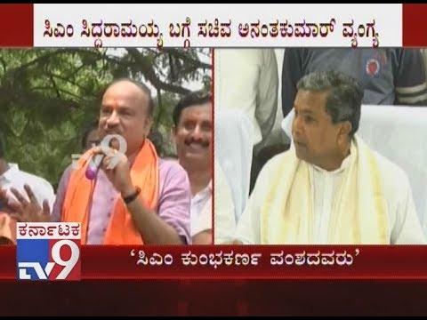 'CM Siddaramaiah Belongs To KUMBHAKARANA Family'; Union Minister Ananth Kumar