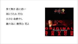 先日に続き今回は「天誅 参」「忍者活劇 天誅 参 Portable」の主題歌 ad...