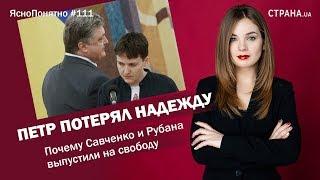 Петр потерял Надежду. Почему Савченко и Рубана выпустили | ЯсноПонятно #111 by Олеся Медведева