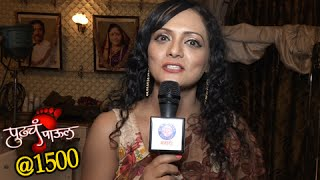 Exclusive: Pudhcha Paul | Sunila Karambelkar (Avantika) Interview | 1500 Episodes Celebration