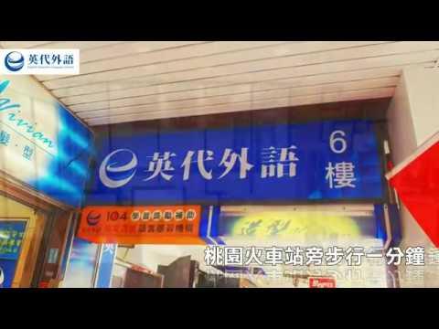 【環境介紹】英代外語桃園旗艦校