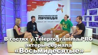 Сериал «Восьмидесятые»: интервью с актерами