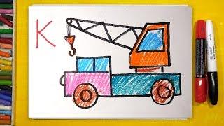 Рисуем Алфавит | Буквы К Л М Н | Урок рисования для детей