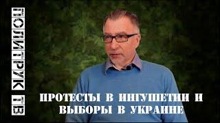 Протесты в Ингушетии и выборы в Украине #ВиталийЧерников #Зеленский #Ингушетия #политика