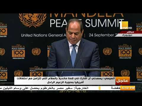 كلمة الرئيس السيسي خلال قمة نيلسون مانديلا للسلام على هامش الجمعية العامة للأمم المتحدة