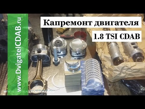 Капитальный ремонт двигателя 1.8 TSI (Отчет для клиента)