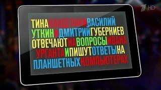 Тина Канделаки, Дмитрий Губерниев и Василий Уткин отвечают на вопросы Ивана Урганта